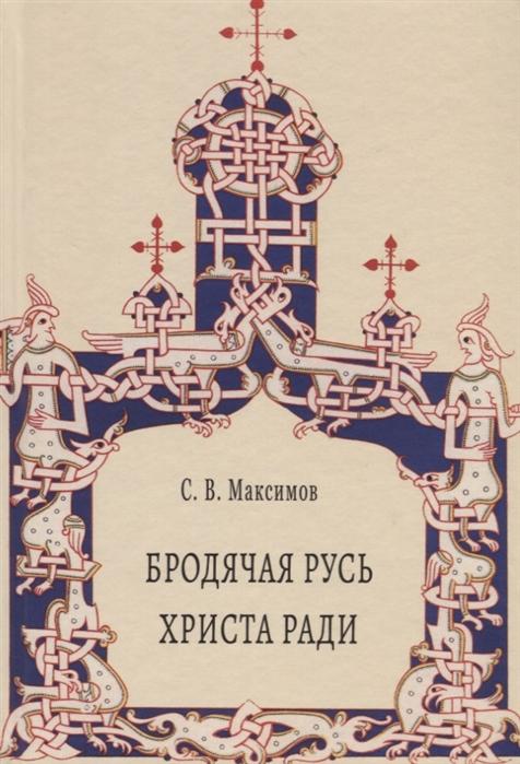 цена на Максимов С. Бродячая Русь Христа ради