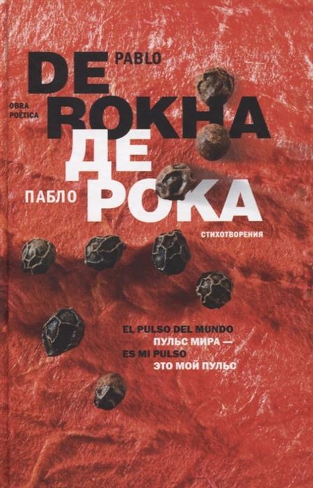 де Рока П. Пульс мира - это мой пульс Стихотворения на испанском и русском языках