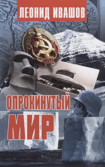 Ивашов Л. Опрокинутый мир лушников а опрокинутый жертвенник роман