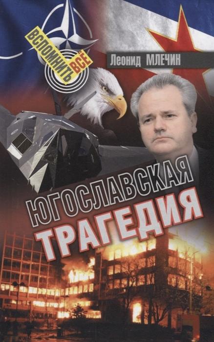 млечин л ленин Млечин Л. Югославская трагедия