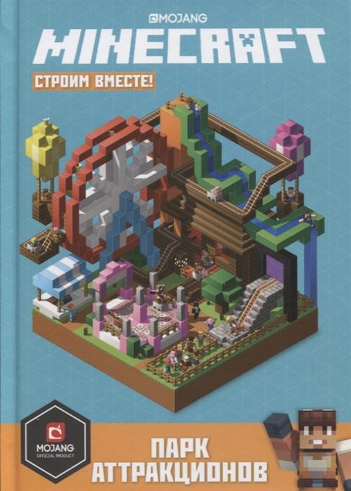 Токарева Е. (ред.) Парк аттракционов Minecraft Строим вместе валерий красовский парк аттракционов сказки в стихах и прозе