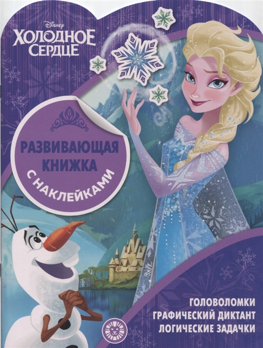 Виноградова Е. (ред.) Холодное сердце Развивающая книжка с наклейками