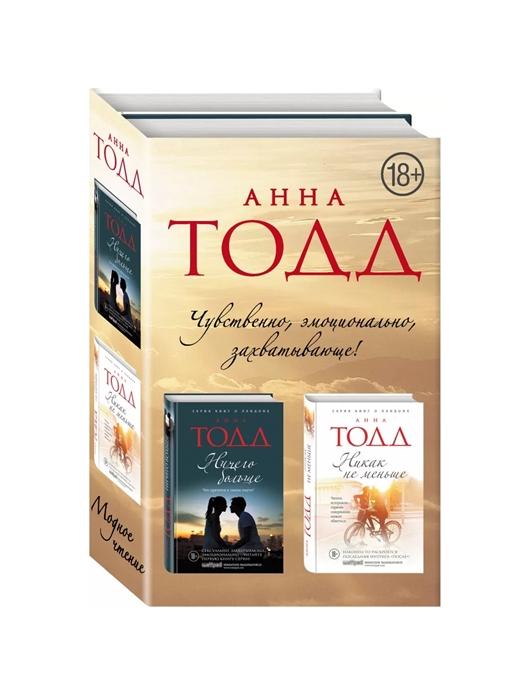 Тодд А. Ничего больше Никак не меньше Чувственная дилогия Комплект из 2 книг