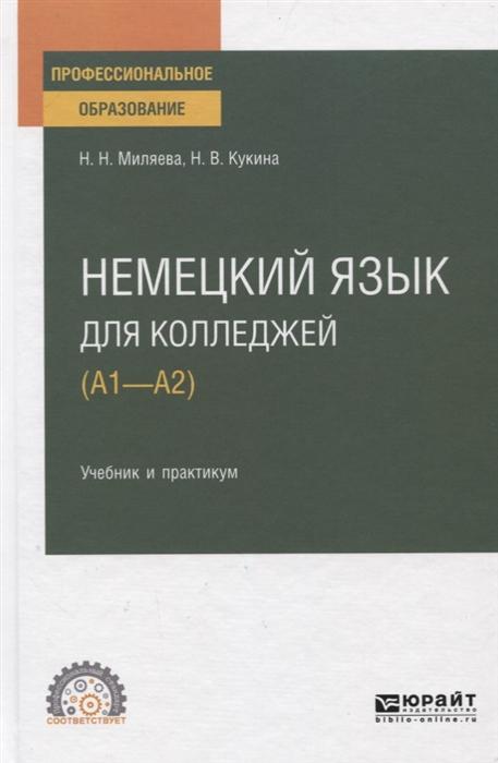 Миляева Н., Кукина Н. Немецкий язык для колледжей А1-А2 Учебник и практикум для СПО цена
