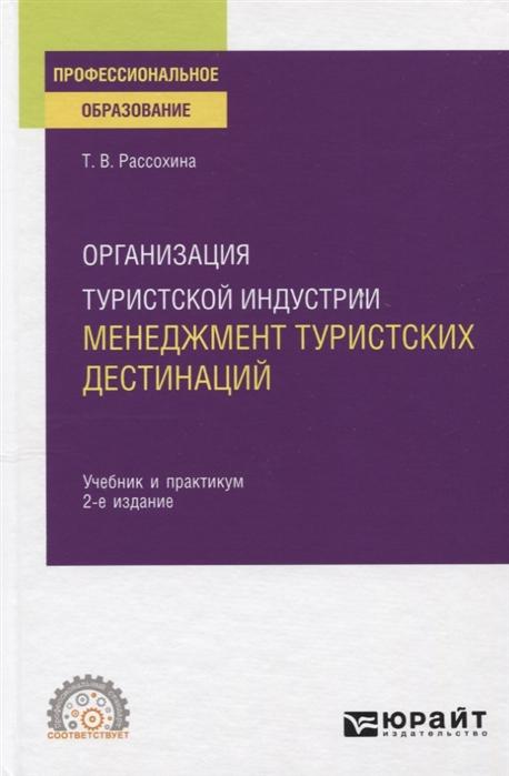 цена Рассохина Т. Организация туристской индустрии Менеджмент туристских дестинаций Учебник и практикум для СПО