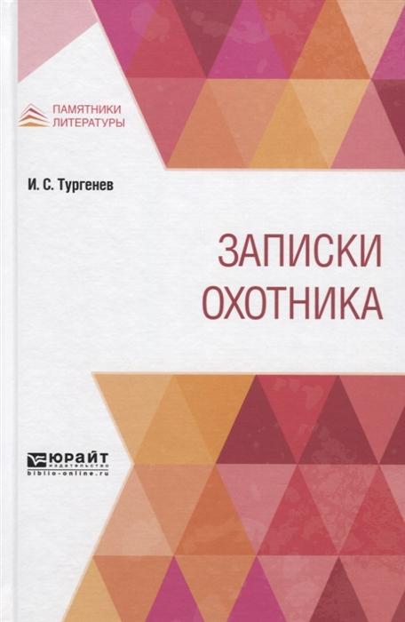 Тургенев И. Записки охотника цена 2017