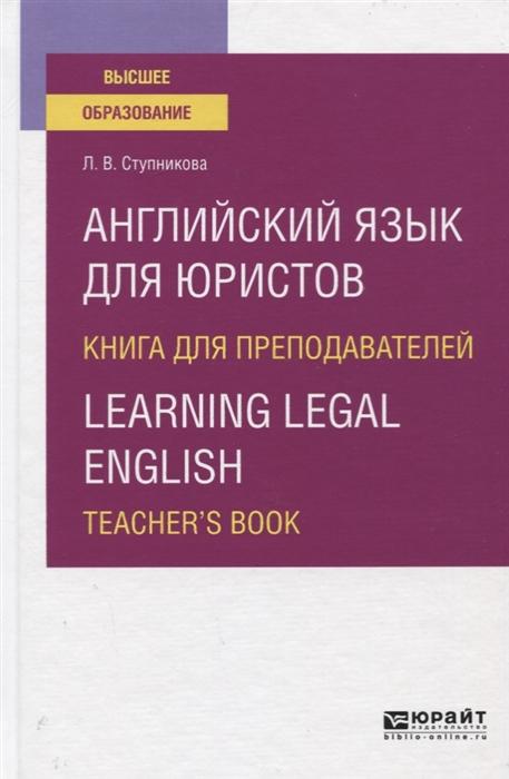 Ступникова Л. Английский язык для юристов Книга для преподавателей Learning legal english Teacher s book Учебное пособие для вузов big english plus level 2 teacher s book