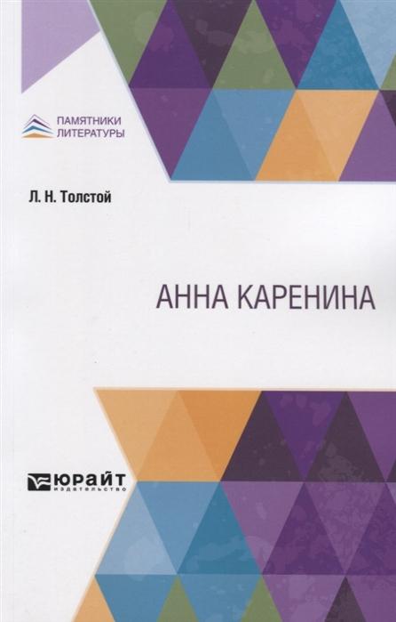 Толстой Л. Анна Каренина анна каренина