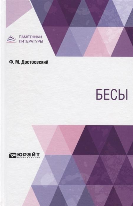 Достоевский Ф. Бесы стоимость