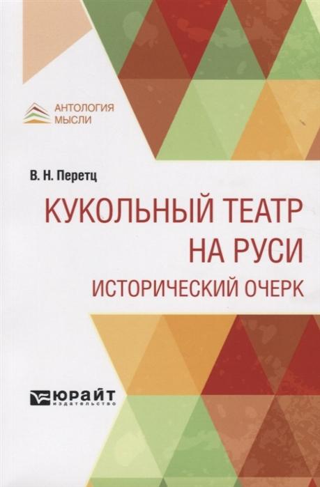 Перетц В. Кукольный театр на Руси Исторический очерк