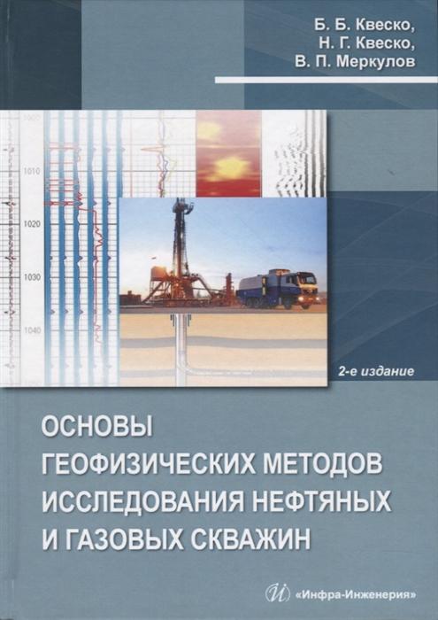 Квеско Б., Квеско Н., Меркулов В. Основы геофизических методов исследования нефтяных и газовых скважин Учебное пособие