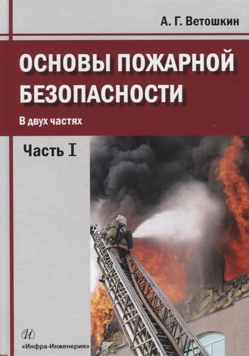 Ветошкин А. Основы пожарной безопасности В двух частях Часть I Учебное пособие алексей тимкин основы пожарной безопасности