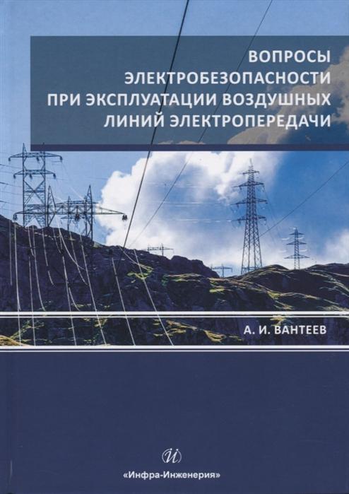Вантеев А. Вопросы электробезопасности при эксплуатации воздушных линий электропередачи