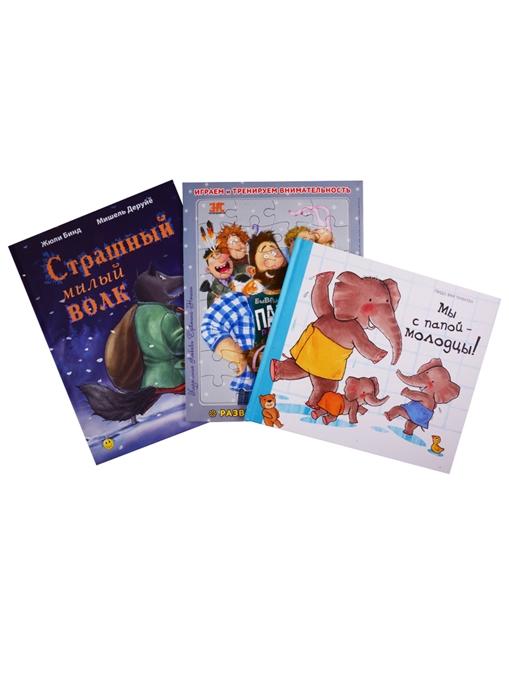 Генехтен ван Г., Бинд Ж. Веселые книги про папу Подарочный набор 2 книги пазл