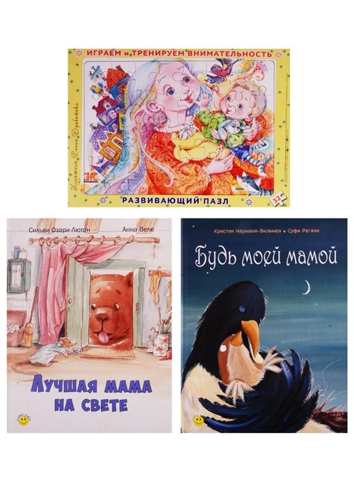 Купить Добрые книжки про маму Подарочный набор 2 книги пазл, Энас-Книга, Книги со сборными фигурками