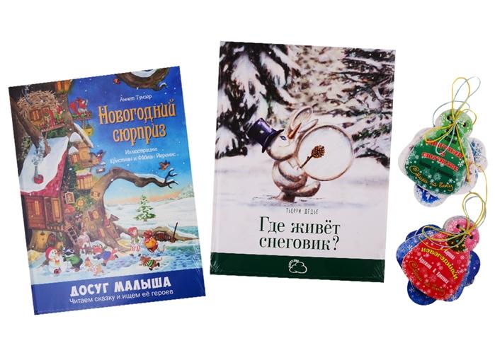 Купить Подарочный набор Новогодний сюрприз Комплект из 2 книг 12 елочных игрушек с веселыми стихами, Энас-Книга, Сказки