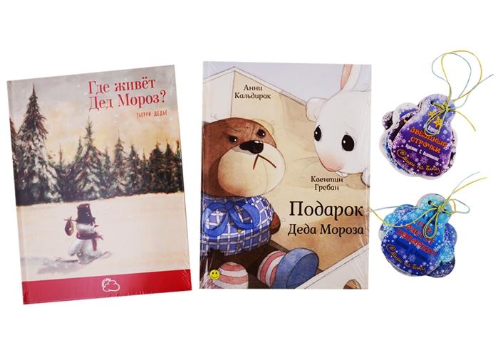 Подарочный набор Подарок Деда Мороза Комплект из 2 книг 12 елочных игрушек с веселыми стихами, Энас-Книга, Сказки  - купить со скидкой