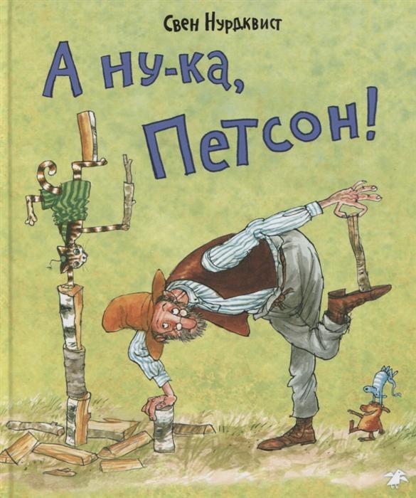 Нурдквист С. А ну-ка Петсон черный с ну ка дети