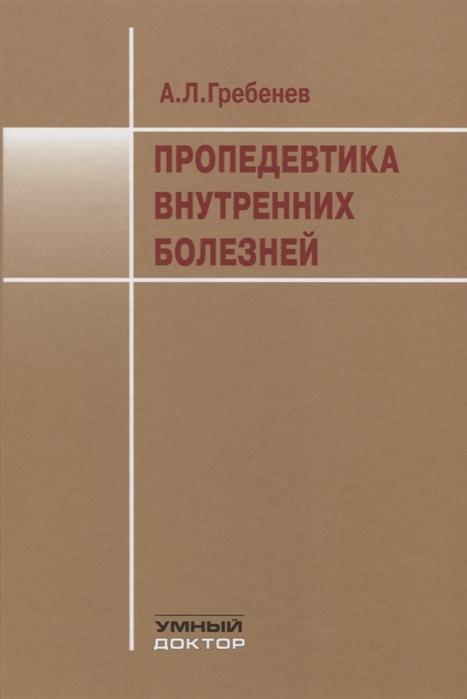 Гребенев А. Пропедевтика внутренних болезней Учебник недорого