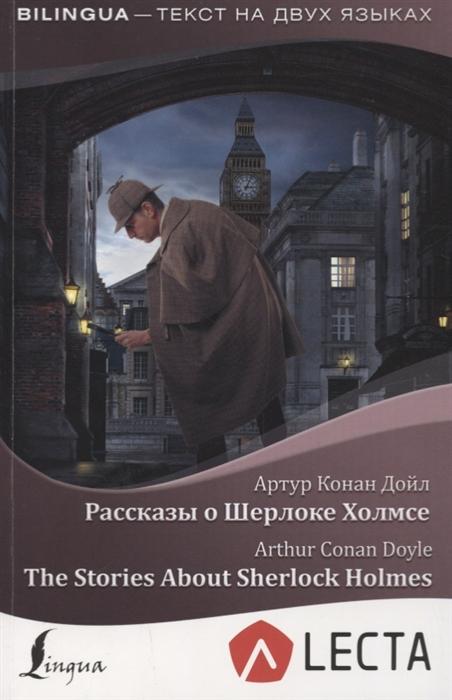 лучшая цена Дойл А. Рассказы о Шерлоке Холмсе The Stories About Sherlock Holmes аудиоприложение LECTA
