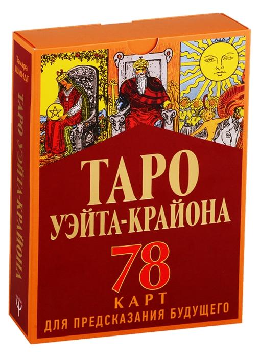 Шмидт Т. Таро Уэйта-Крайона 78 карт для предсказания будущего Полная колода и толкование нового времени