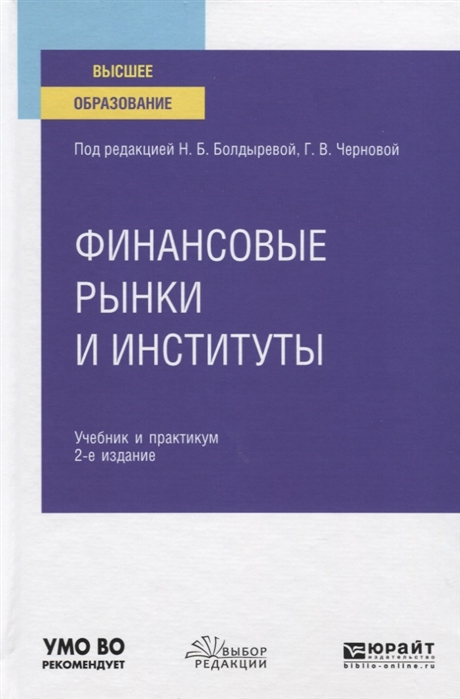 Болдырева Н., Чернова Г. (ред.) Финансовые рынки и институты Учебник и практикум для вузов недорого