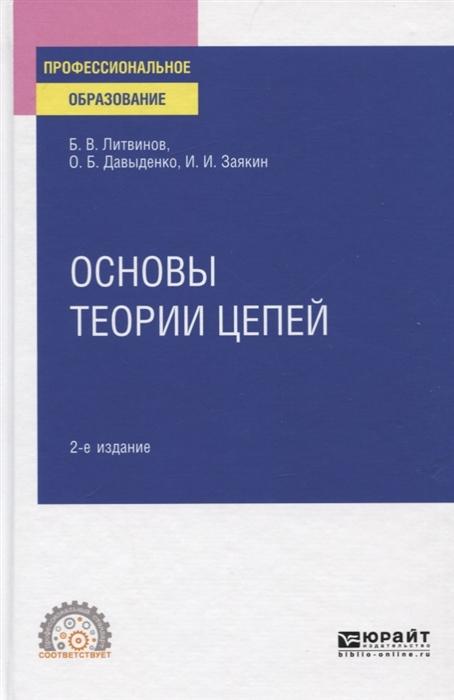 Литвинов Б., Давыденко О., Заякин И. Основы теории цепей Учебное пособие для СПО