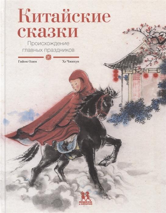 Китайские сказки Происхождение главных праздников