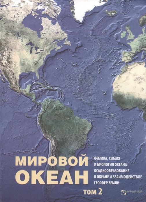 Лобковский Л., Нигматулин Р. (ред.) Мировой Океан Том II Физика химия и биология океана Осадкообразование в океане и взаимодействие геосфер Земли