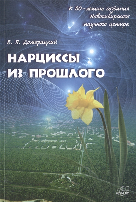 цена на Доморацкий В. Нарциссы из прошлого Исторический очерк