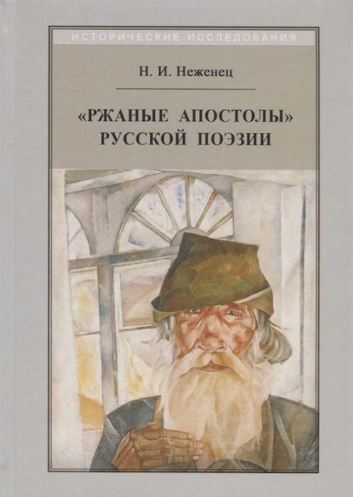 Неженец Н. Ржаные апостолы русской поэзии двадцатого века