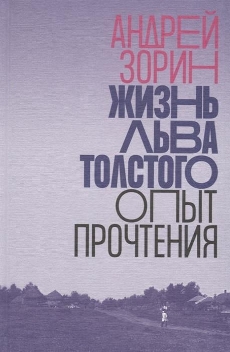 Зорин А. Жизнь Льва Толстого Опыт прочтения