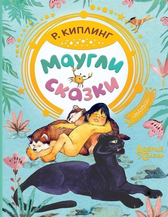 Киплинг Р. Маугли Сказки р шуман сказки op 132