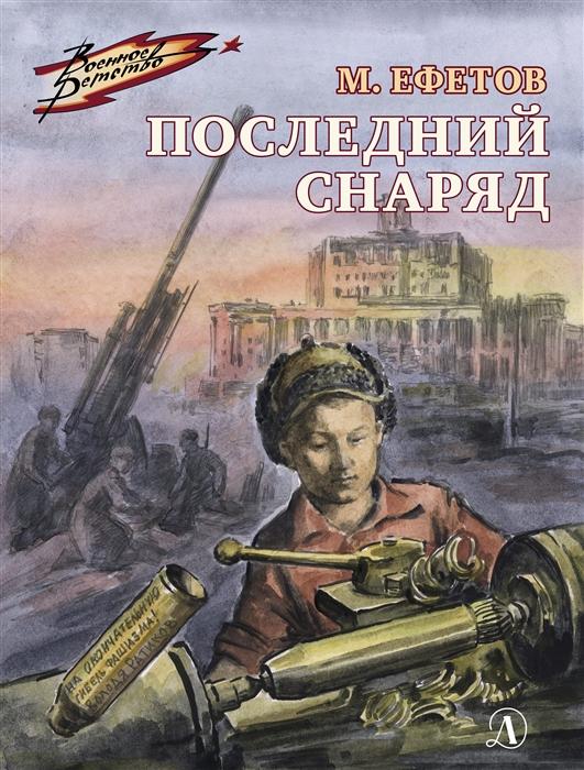 Ефетов М. Последний снаряд Повесть ефетов м с военное детство последний снаряд