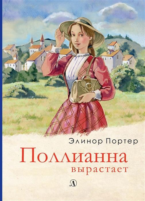 Купить Поллианна вырастает Роман, Детская литература, Проза для детей. Повести, рассказы