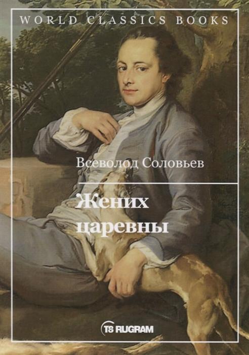 цена на Соловьев В. Жених царевны