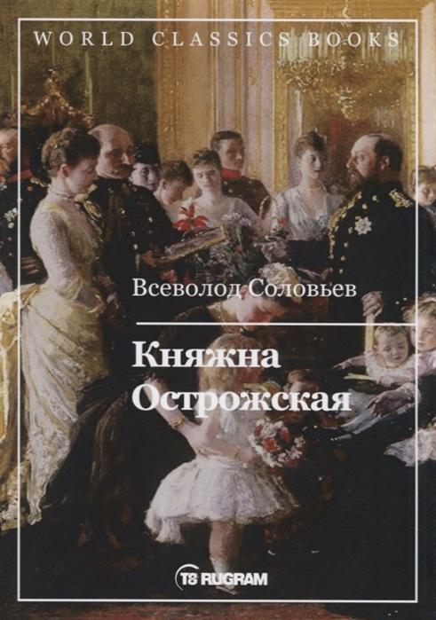 Княжна Острожская фото