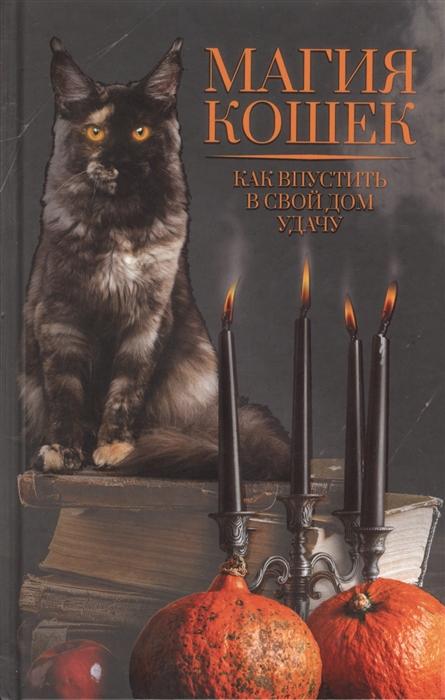 Ревенко Н. (сост.) Магия кошек Как впустить в свой дом удачу как приманить удачу