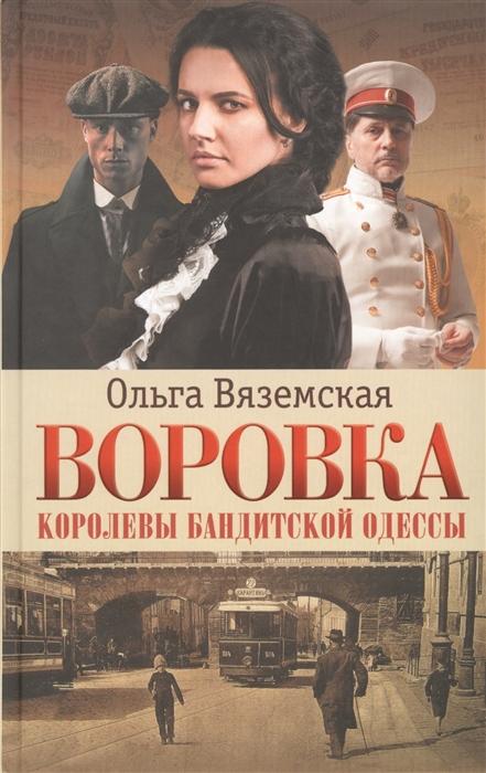 Вяземская О. Воровка Королевы бандитской Одессы