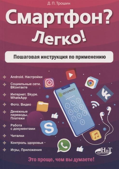 Смартфон Легко Пошаговая инструкция по применению фото
