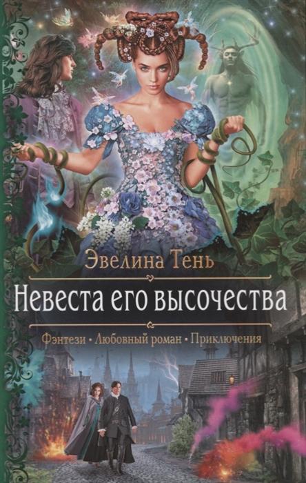 Тень Э. Невеста его высочества тень э невеста его высочества фэнтези любовный роман приключения
