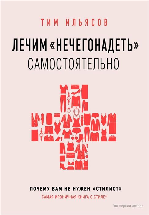 Ильясов Т. Лечим нечегонадеть самостоятельно или почему вам не нужен стилист