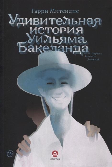Митсидис Г. Удивительная история Уильяма Бакеланда
