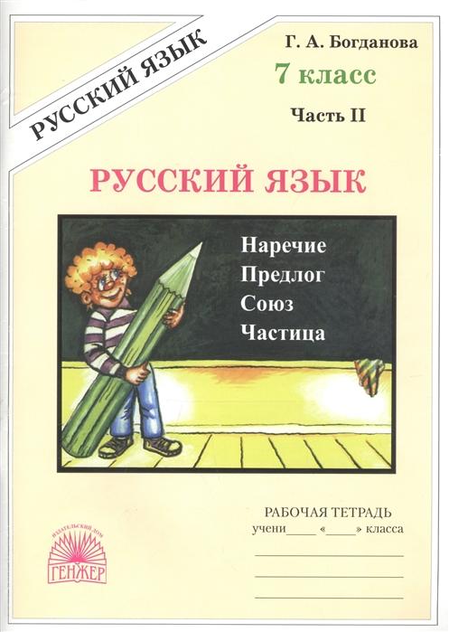 Богданова Г. Русский язык Рабочая тетрадь для 7 класса В 2-х частях Часть II