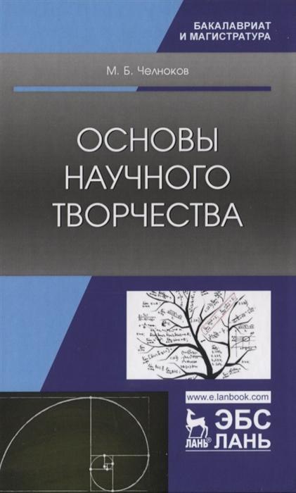 Челноков М. Основы научного творчества Учебное пособие