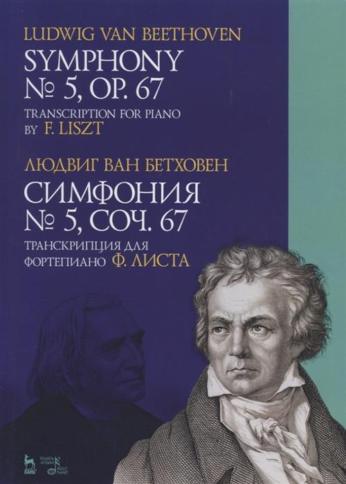 Бетховен Л. Симфония 5 Соч 67 Транскрипция для фортепиано Ф Листа Ноты Symphony 5 Op 67 Transcription for piano by F Liszt f draeseke kanonische ratsel op 42