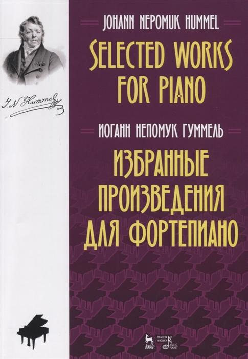 Гуммель И. Избранные произведения для фортепиано Ноты Selected Works for Piano Sheet music недорого