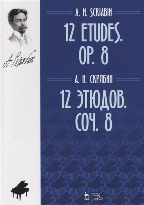 Скрябин А. 12 этюдов Соч 8 Ноты 12 Etudes Op 8 Sheet music