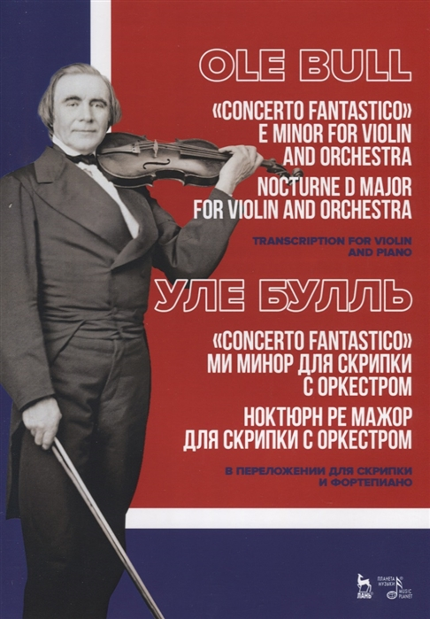 Булль У. Concerto fantastico ми минор для скрипки с оркестром Ноктюрн ре мажор для скрипки с оркестром В переложении для скрипки и фортепиано Ноты Concerto fantastico E minor for violin and orchestra Nocturne D major for violin and orchestra Sheet music