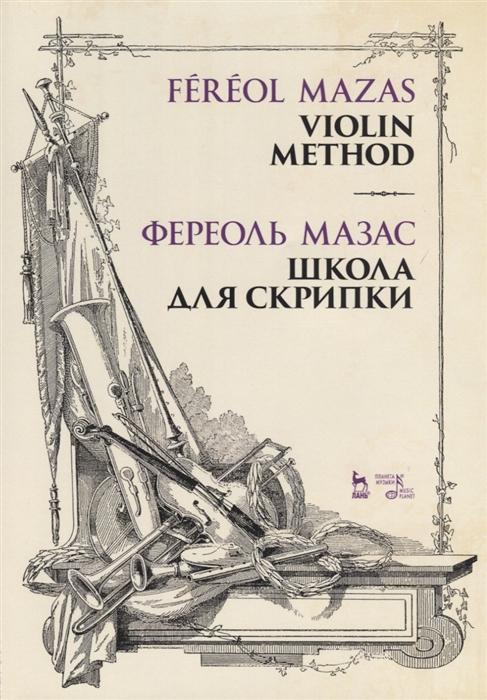 Школа для скрипки. Учебное пособие / Violin method Ж. Школа для скрипки Учебное пособие susan napier amantes de fim de semana